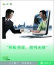 银行证券金融0029,银行证券金融,精品广告设计,网络 银行 业务