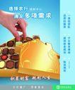 银行证券金融0031,银行证券金融,精品广告设计,规划中心 巧克力 积累财富