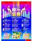 音乐0001,音乐,精品广告设计,音乐 盛典 活动