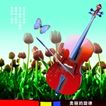 音乐0008,音乐,精品广告设计,大提琴 花卉 蝴蝶