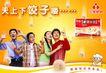 食品0024,食品,精品广告设计,欢乐 欢聚 饺子
