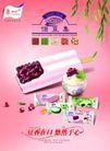 食品0034,食品,精品广告设计,绿豆 夹心冰棒 伊利