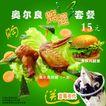 食品0053,食品,精品广告设计,烤翅 冰淇淋 黄瓜