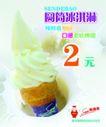 食品0056,食品,精品广告设计,牛奶 雪糕 火炬桶