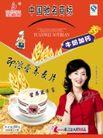 食品0058,食品,精品广告设计,麦片 牛奶加钙 麦穗