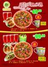 食品0066,食品,精品广告设计,比萨 西瓜汁 串肉