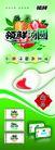食品0071,食品,精品广告设计,汤圆广告 各种水果 新式汤圆