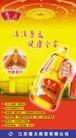 食品0072,食品,精品广告设计,花生油 瓶装 一颗花生