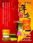食品0074,食品,精品广告设计,精品饺子 礼盒装 标价