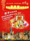 食品0075,食品,精品广告设计,燕窝产品 各种产品展示 繁华都市