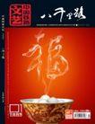 食品0079,食品,精品广告设计,杂志封面 一碗汤圆 蒸汽组成福字