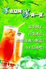 饮料0021,饮料,精品广告设计,冰爽 夏天 季节