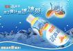 饮料0024,饮料,精品广告设计,冰冻 果汁 饮料
