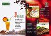 饮料0029,饮料,精品广告设计,咖啡 价格 饮料