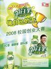 饮料0032,饮料,精品广告设计,汇源 奇异王果 奖杯