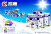 饮料0033,饮料,精品广告设计,三鹿奶粉 贝贝升级 胆碱