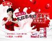 饮料0034,饮料,精品广告设计,三鹿牛奶 大红枣 滋养