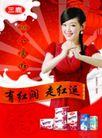饮料0035,饮料,精品广告设计,三鹿 薛佳凝 红运