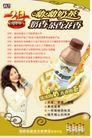 饮料0037,饮料,精品广告设计,呦呦奶茶 娃哈哈 唇齿留香