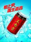 饮料0044,饮料,精品广告设计,怕上火 喝王老吉 加冰