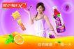 饮料0048,饮料,精品广告设计,桔片 每日 维生素