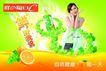 饮料0049,饮料,精品广告设计,绿色 葡萄 少女