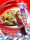 饮料0057,饮料,精品广告设计,蛋炒饭 快餐 青椒