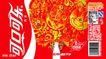 饮料0065,饮料,精品广告设计,烟花 红色 简介