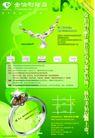 首饰0006,首饰,精品广告设计,钻戒 项链 首饰