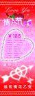 首饰0030,首饰,精品广告设计,情人 价格 玫瑰