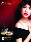 首饰0033,首饰,精品广告设计,碧罗珠宝 红装素裹的女子 饰品