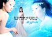 浪漫柔情模板10070,浪漫柔情模板1,浪漫柔情模板,白色婚纱 耳坠 蓝色