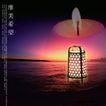 地产风云专辑20113,地产风云专辑2,地产风云,房产  宫灯  大海