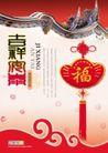 地产设计师专辑10096,地产设计师专辑1,地产设计师,中国结 吉祥 屋檐