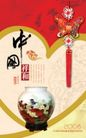 地产设计师专辑10098,地产设计师专辑1,地产设计师,祥和 中国文化 陶瓷