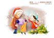 儿童友谊0001,儿童友谊,人物,圣诞 礼物 渴望