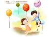 儿童友谊0005,儿童友谊,人物,手拿 气球 丝带