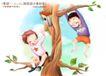 儿童友谊0012,儿童友谊,人物,鸟屋 坐着 抓住