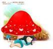 儿童梦幻0014,儿童梦幻,人物,杂草丛 蘑菇 睡觉