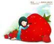 儿童梦幻0015,儿童梦幻,人物,草莓 营养 捧着
