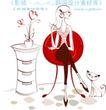城市时尚生活0036,城市时尚生活,人物,圆柱形桌子 黑色紧身裤女郎 红色圆椅