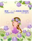 小女孩与花0013,小女孩与花,人物,花环 葡萄 水果