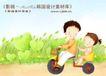 幸福家庭生活0027,幸福家庭生活,人物,脚踏车 合作 配合