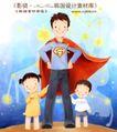 幸福家庭生活0035,幸福家庭生活,人物,超人 姐姐与弟弟 星座