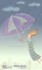 恋人插画0011,恋人插画,人物,雨天 大伞 卡通人 撑着伞