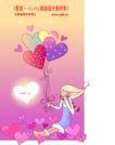 情人节卡通插画0023,情人节卡通插画,人物,蝴蝶结 心愿 实现
