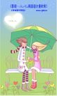 情人节卡通插画0024,情人节卡通插画,人物,共同 谈话 情意