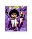 时尚人物0028,时尚人物,人物,眼镜 酒水 饮料