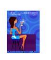 时尚人物0046,时尚人物,人物,飞质 女性 举杯