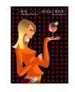 时尚俱乐部0023,时尚俱乐部,人物,红酒 饮料 酒杯